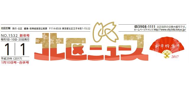 北区ニュース 平成29年1月1日・10日合併号