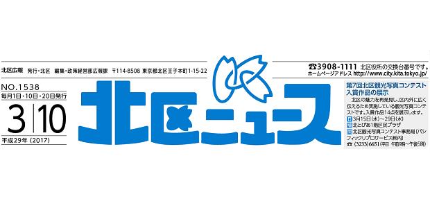 北区ニュース 平成29年3月10日号