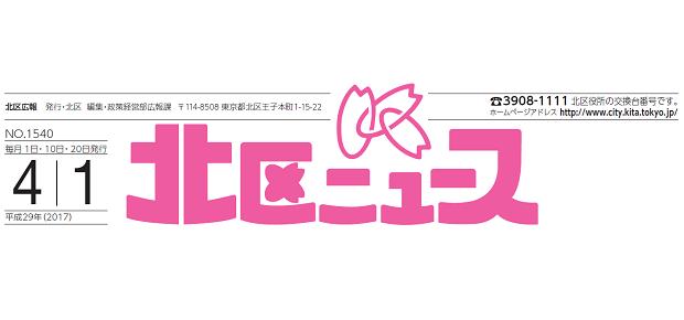 北区ニュース 平成29年4月1日号