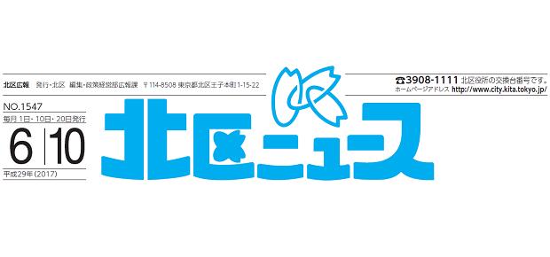 北区ニュース 平成29年6月10日号