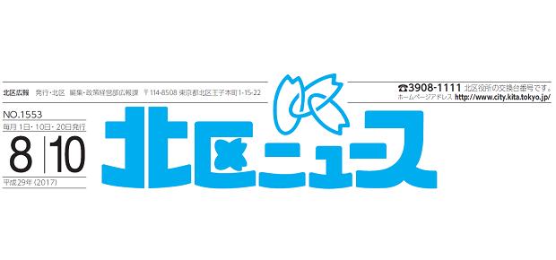 北区ニュース 平成29年8月10日号