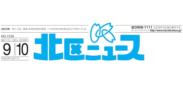北区ニュース 平成29年9月10日号