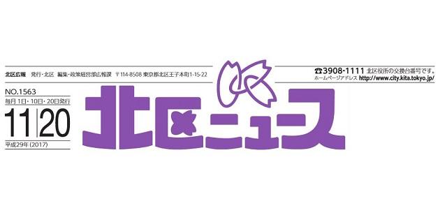 北区ニュース 平成29年11月20日号