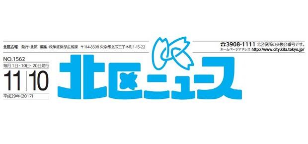 北区ニュース 平成29年11月10日号