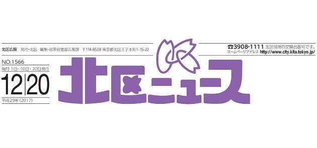 北区ニュース 平成29年12月20日号