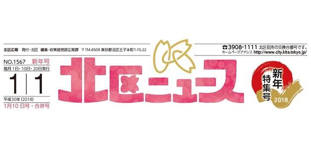 北区ニュース 平成30年1月1日・10日合併号