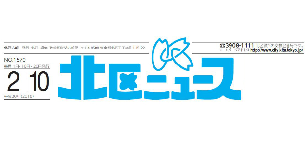 北区ニュース 平成30年2月10日号