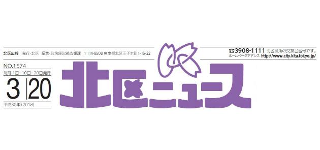 北区ニュース 平成30年3月20日号