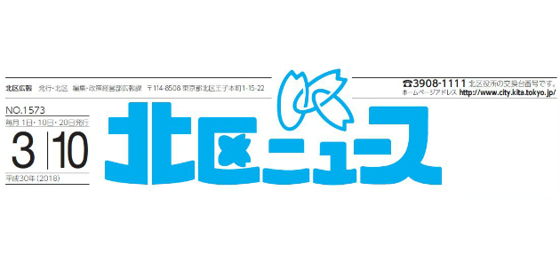 北区ニュース 平成20年3月10日号