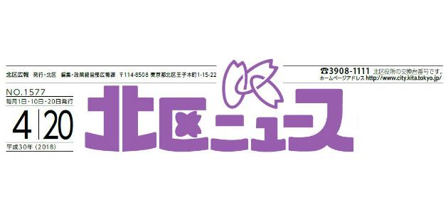 北区ニュース 平成30年4月20日号