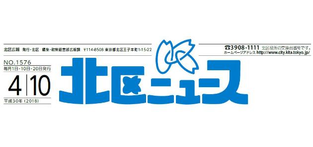 北区ニュース 平成30年4月10日号