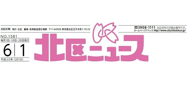 北区ニュース 平成30年6月1日号