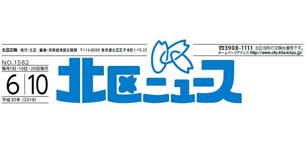 北区ニュース 平成30年6月10日号