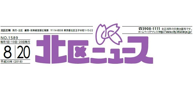 北区ニュース 平成30年8月20日号