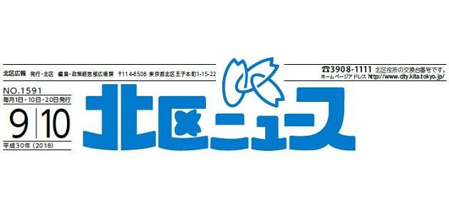 北区ニュース 平成30年9月10日号