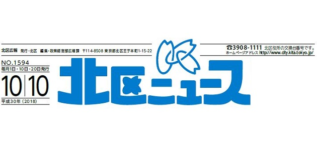 北区ニュース 平成30年10月10日号
