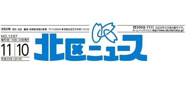 北区ニュース 平成30年11月10日号