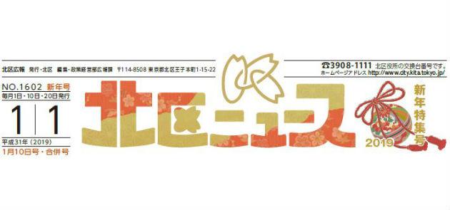 北区ニュース 平成31年1月1日・10日合併号