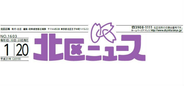 北区ニュース 平成31年1月20日号