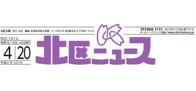 北区ニュース 平成31年4月20日号