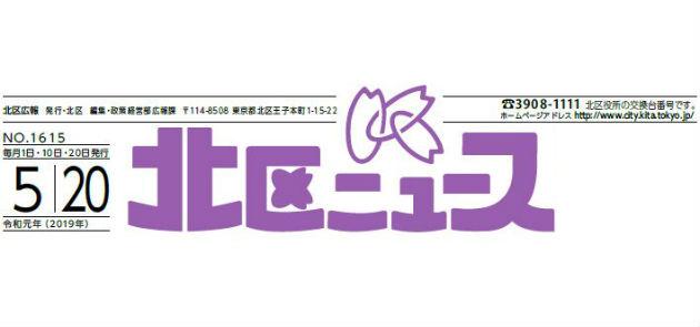北区ニュース 令和元年5月20日号
