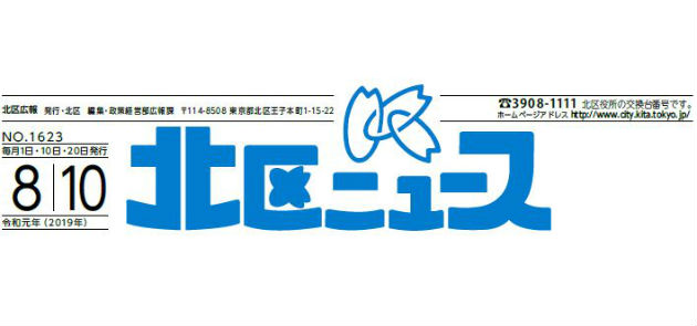 北区ニュース 令和元年8月10日号